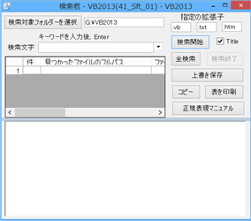vb2013software01-01